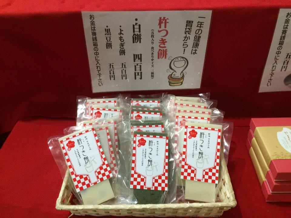 旦飯野神社の餅