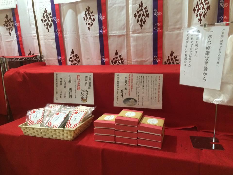 旦飯野神社の餅と米