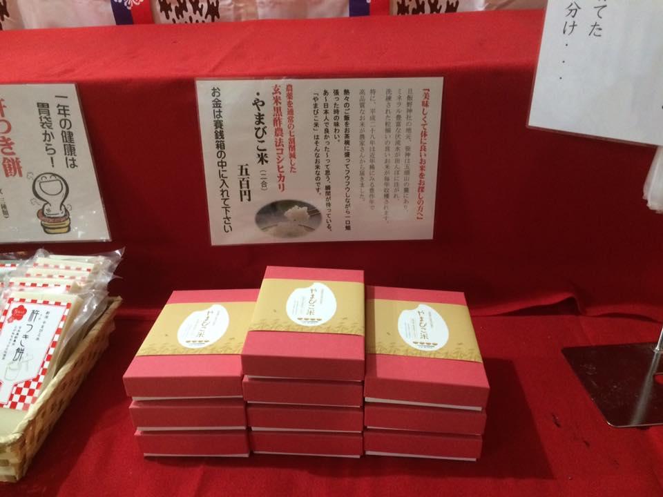 旦飯野神社の米